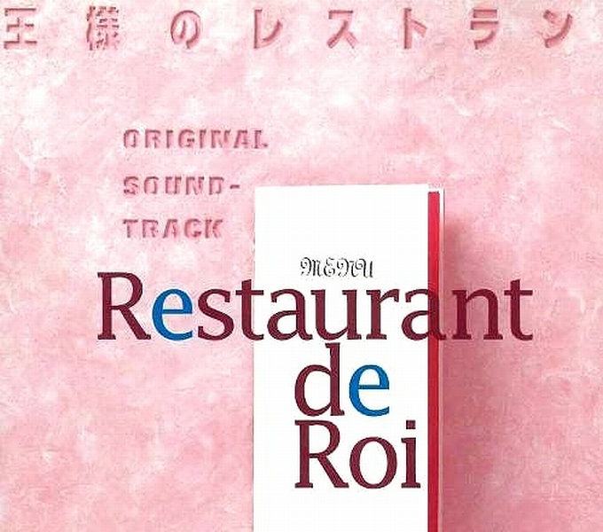 restaurant de roi
