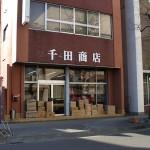 卸町の千田商店