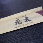 牛タン焼の店 元太