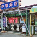 中華飯店 亀恵食堂