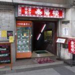 泰陽楼 東一店