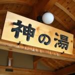 遠刈田 神の湯