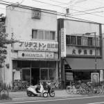 昭和の専門店街