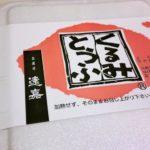豆腐司 遠藤屋