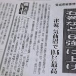 河北新報2月2日の朝刊