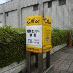 宮城県運転免許センター食堂