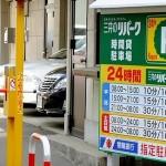 仙台市内マル得駐車場