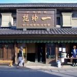 村田町 蔵の陶器市 2010