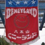 八木山ベニーランド