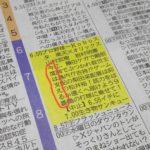 熊本地震 今度は支える番