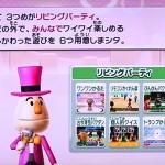 Wii パーティ
