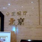 ホテル仙台プラザ 中国餐庁 北京
