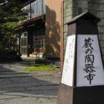 蔵の陶器市 2012