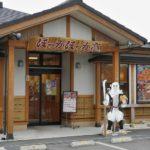 珈琲・喫茶 ほっかほっか亭 平泉店