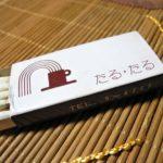 昭和のマッチ館 Ⅳ