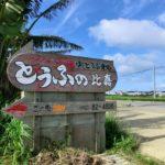 超絶品ゆし豆腐 石垣島の比嘉豆腐店