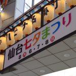 仙台七夕まつり2014 最終日