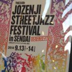 定禅寺ストリートジャズフェスティバル2014