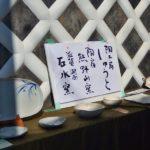 村田町 蔵の陶器市2015