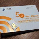 台北での滞在が10倍楽しくなった中華電信のSIMカードと地下鉄の悠遊カード