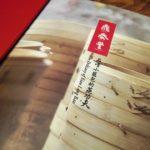 念願の鼎泰豊(ディンタイフォン)エスパル仙台店で小籠包に挑んだ結果