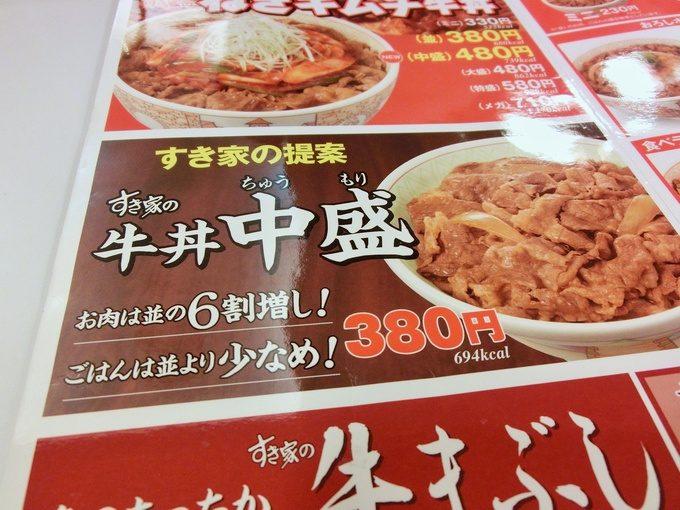 盛り すきや 中 ★★★すき屋の牛丼 中盛り・・・・・・・・・・・・★★★