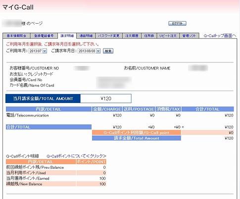 マイG-Callsk2k